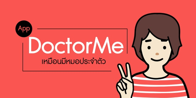 DoctorMe